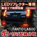 タント タントカスタム LA600S LA610S LED リフレクター 配線分岐 1個 テールランプ ブレーキランプ リアバンパー テール ストップランプ ポジション ブレーキ バックランプ 電源 取り出し 配線 カプラ ポン付け 割り込み