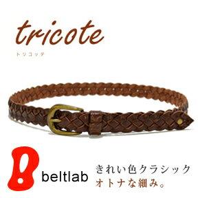 『 Tricote-트리 코 테-』 좋은 가죽 예쁜 색깔, 細み 메시 도회적인 가죽 액센트, 2.5 cm 폭 시원 細み 메쉬 벨트