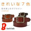 "[50%OFF real leather belt] of the double pin belt that clean coloring ♪ of ""couleur - クルール -"" pleasant seven is basic, square Garrison buckle is a real leather leather belt well"