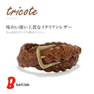 『 Tricote-트리 코 테-』 3cm 너비의 기본 메쉬, 햇볕과 같은 고급 소가죽이 기분 좋은 무언가로 사용 하기 편한 細み 한 메쉬 벨트