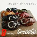 ベルト専門店 選べる980種類 本革メッシュベルト tricote -トリコッテ- いい革きれい色や