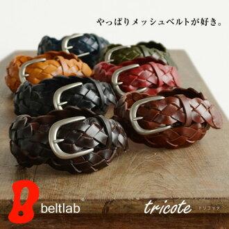 벨트 전문점의 메쉬 벨트 「tricote -트리콧테이」좋은 가죽 예쁘다색이나 짚이나 레더, 심플한 버클의 메쉬 벨트♪맨즈, 레이디스에 매일 데님이 즐거워지는, 베이직인 가죽 벨트입니다 MEN'S Belt LADY'S Belt