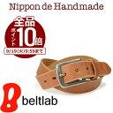 【ベルト 日本製 栃木レザー 送料無料】『 Nippon de Handmade 』こだわり栃木レザー