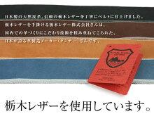 【送料無料】ベルト専門店♪選べる900種類【ベルト日本製】『NippondeHandmade』こだわり栃木レザーのまっすぐベーシックデザイン、ひとつひとつ日本の工場で丁寧に手作り、じっくり革の自然な素材感を楽しんでいただける本革ベルトMEN'SBeltLADY'SBelt