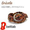 【ベルト専門店♪選べる1000種類】『tricote -トリ...