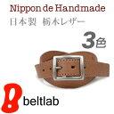【送料無料 ベルト 日本製 栃木レザー】『 Nippon d...