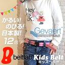 ベルト キッズ ゴムベルト 子供用 日本製 送料無料『 ゲバルト GEVAERT 』12色ボーダ