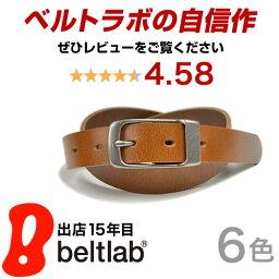 ベルト専門店 の日本製 <strong>本革</strong>ベルト 送料無料 ちょっぴり細みでスマートにあわせやすいベルト きれいな5色しなやかレザー メンズ レディースに毎日のカジュアルやデニムが楽しくなる ベーシックな牛革ベルト MEN'S LADY'S 男性用 紳士用 ladies Belt ベルト