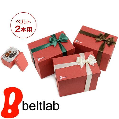 「ベルト2本をセットにした贈り物に。」ギフト プレゼント ラッピング【beltlab オリジナルギフトボックス】大切なひとにベルトや革小物を贈ってみませんか。 誕生日 バースデー バレンタイン 母の日 敬老の日