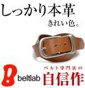 ◎ベルト専門店ならではのものづくり♪楽天第1位ベルト♪大人気の自信作ベルトです◎こだわり馬蹄型バックル!メンズ、レディースのカジュアルに毎日の本革ベルト Belt ベルト 父の日