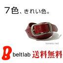 【送料無料】ベルト専門店♪選べる820種類【50%OFF1,995円本革ベルト】馬蹄型バックルが大人気のベルト、きれいな7色やわらかレザー、メンズ、レディースに毎日デニムが楽しくなる、ベーシックな本革ベルトMEN'SBeltLADY'SBelt