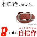 ベルト専門店♪選べる980種類【1,900円 本革ベルト】大人気の馬蹄型バックルがかっこいいベルト、きれいな8色しなやかレザー、メンズ、レディースに毎日のカジュアルやデニムが楽しくなる、ベーシックな牛革ベルト MEN'S Belt LADY'S Belt