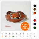 【35%OFF ベルト】細みなスマート、つややか7色きれい色、こだわりレザーにステッチ、色を楽しむベ...