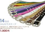 【1,995 ベルト】14色のカラーリングを楽しむ、ちょっぴり細みにハトメがいっぱい、メンズ、レディースに、ふんわりスエードレザーベルト MEN''S Belt LADY''S Belt