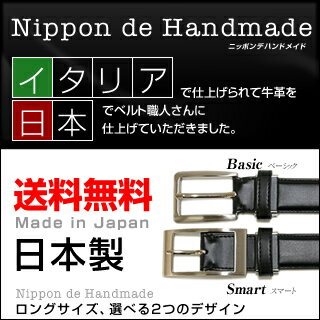 Belt Shoppe! choose from 860 type in Italian leather, Japan handmade ♪ solid leather belt MEN's cowhide in a simple buckle, nice belt Shoppe for commuting'S Belt LADY's Belt]