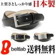 ベルト メンズ 本革 送料無料 日本製 ビジネスベルト『 Nippon de Handmade 』上質さとしっかり感、日本で職人さんがベルト1本1本手作り メンズ レディース にベルト専門店が考えたベーシックな 牛革 ベルト 紳士 ベルト Belt ギフト 父の日
