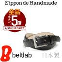 【ベルト 日本製 ビジネスベルト メンズ レディース 送料無料】『 Nippon de Handmade