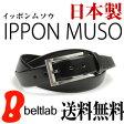 【送料無料 ベルト 日本製 無双】『 Nippon de Handmade 』美しく丈夫な一本無双、日本で職人さんがベルト1本1本手作り、クラフトマンシップがつまったシンプルな本革ベルト 牛革ベルト 紳士ベルト MEN'S Belt LADY'S Belt