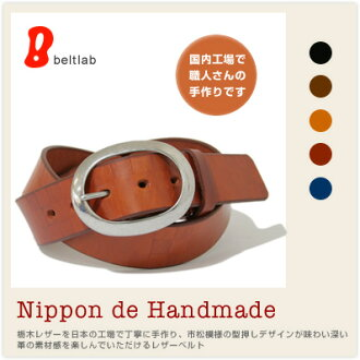 「Nippon de Handmade」체크무늬의 형태 밀기 디자인이 맛봐 깊은, 토치기 레더를 일본의 공장에서 정중하게 손수 만들기, 가죽의 소재감을 즐기실 수 있는 레더 벨트