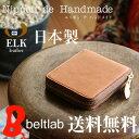 【送料無料 日本製 二つ折り 財布 エルク】『 Nippon de Handmade 』フィンランドエルクレザーの心地いい素材感、コの字ファスナーできっちり収納、日本で職人さんがひとつひとつ手作り、上品さただようデザインの革財布