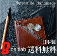 【送料無料 日本製 財布】『 Nippon de Handmade 』とにかく薄くてコンパクトな二つ折り財布、オイルレザーの心地いい素材感、日本で職人さんが財布ひとつひとつハンドメイド、じっくり「革」も楽しんでいただける牛革財布