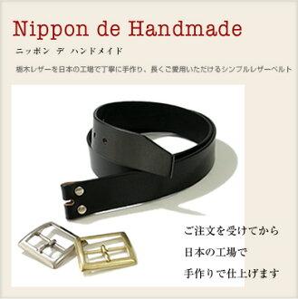 「Nippon de Handmade」토치기 레더를 일본의 공장에서 정중하게 손수 만들기, 길게 애용해 주실 수 있는 베이직인 레더 벨트 Belt