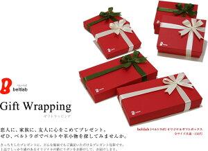 プレゼント ラッピング オリジナルギフトボックス