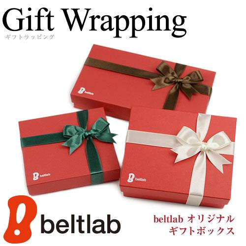ギフト プレゼント ラッピング【beltlab オリジナルギフトボックス 150円】きっちりしたプレゼントに、大切なひとにベルトや革小物を贈ってみませんか♪誕生日や記念日、特別な日のギフト、プレゼントに。