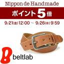 【ベルト 日本製 栃木レザー 送料無料】『 Nippon de Handmade 』こだわり栃木レザーのまっすぐベーシックデザイン じっくり革の自然な素材感を楽しんでいただける 本革 ベルト メンズ 本革 レディース 牛革ベルト 紳士ベルト Belt ギフト