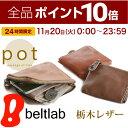 小銭入れ コインケース 財布 レディース pot ポット 栃木レザー コンパクト メンズ 日本製 送料無料 長財布でも二つ折りでもない小さな財布