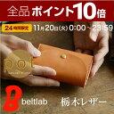 小銭入れ コインケース 財布 レディース 二つ折り メンズ 日本製 栃木レザー 送料無料『pot -ポット-』 本革 BL-PT-0031