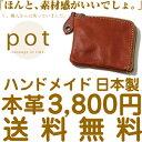 ◎送料無料 楽天第1位♪財布の自信作『ほんとナチュラルな素材感がいいでしょ。』と職人さんは笑っていました◎メンズ、レディースのポケットに毎日便利♪ハンドメイドな革財布【送料無料 30%OFF 財布】『pot -ポット-』ナチュラルでやさしいハンドメイド、メンズ、レディースに気軽に使える、長財布でも二つ折りでもないコンパクトな本革財布 さいふ