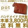 【30%OFF 財布】『pot -ポット-』ナチュラルでやさしい牛革の手触り、ハンドメイド、気軽に使える手のひらサイズ、L字型ファスナーのコンパクトな革財布【smtb-k】【w2】
