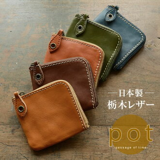 "Purse ♪ compact leather purse wallet, wallet 2 fold no, feel free to use the hand-made in Japan hand ""pot - Kettle - natural, gentle, men's and women's"