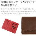 【名刺入れ カードケース 日本製 栃木レザー】『po...