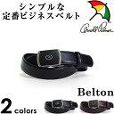 ビジネスベルト メンズ ベルト バックル 牛革 レザー アーノルドパーマー ステッチ カット可 ビジネス レザーベルト サイズ変更可能 men's ladies belt ベルト バックル ブラック ダークブラウン 通販 ベルトン Belton ギフト