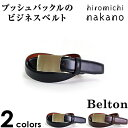 ビジネスベルト ヒロミチナカノ hiromichi nakano ベルト ビジネス 牛革 紳士 合成皮革 バックル ベルト 本革 メンズ men's ladies belt business ブラック ダークブラウン メンズ メンズ ベルトン Belton ギフト