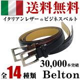 【まとめ割】【】ベルト専門店 メンズ ベルト 売上数20000本突破で1,836♪本物を知っている人だけが購入!ビジネスや通勤用シンプル ベルト メンズ シンプルバックル Belt