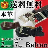 【まとめ割】【】ベルト メンズ ベルト メンズ ビジネス バッグ と合わせてコーデ メンズ ビジネス 通勤用 ベルト メンズ 本革 シンプル バックル Belt イタリア牛革 ビジ