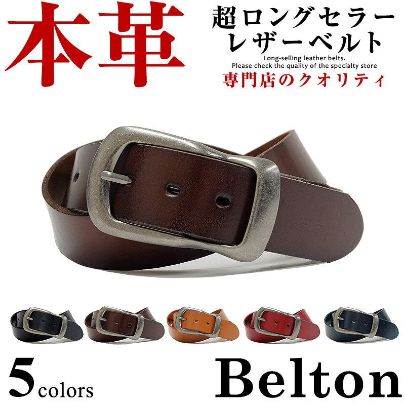 ベルト メンズ レディース 本革 ベール BEEL カジュアルベルト 牛革 バックル ピン…...:belton-belton:10000201