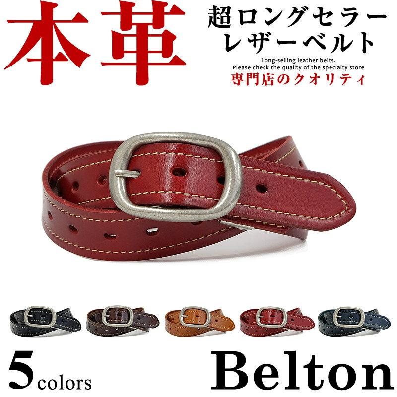 ベルト メンズ レディース ベール BEEL ベルト ステッチ 牛革 楕円バックル ピンホ…...:belton-belton:10000203