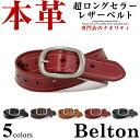 ベルト メンズ レディース ベール BEEL ベルト ステッチ 牛革 楕円バックル ピンホール ベルトカット可 シングルピン men's casual belt...