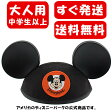 【1-2日以内に発送!】【大人用】 ディズニー(Disney)US公式商品 ミッキーマウス イヤーハット【Disneyland】耳キャップ 帽子 ハット ミッキー [並行輸入品] Mickey Mouse Ear Hat for Adults