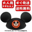 【1-2日以内に発送!】【大人用】 ディズニー(Disney)US公式商品 ミッキーマウス イヤーハット 耳キャップ 帽子 ハット ミッキー 【大人用】【Walt Disney World】[並行輸入品] Mickey Mouse Ear Hat for Adults