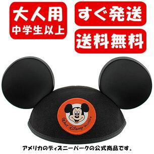 ディズニー ミッキーマウス イヤーハット キャップ ミッキー