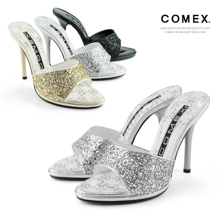 コメックス ミュール ハイヒール 11cm グリッターラメ サンダル COMEX 靴 (53540) 楽天カード分割 結婚式 【送料無料】