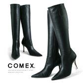 ブーツ コメックス ロングブーツ ハイヒール 9cm ポインテッドトゥ ストレッチ 本革 ブラック COMEX (1004) 【送料無料】