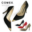 COMEX パンプス ピンヒール 9cm ポインテッドトゥ メタルトゥキャップ ヌバック コメックス 靴 (1002) 美脚パンプス 【送料無料】