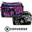 【送料無料】コンバース エナメルバッグ (Lサイズ)2種類 スクールバッグ 【converse】 部活/スクバ/スクール/バッグ 【532P19Apr16】