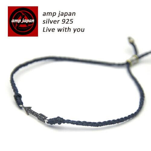 AMP JAPAN アンプジャパン アローチャームワックスコードブレスレット 『Braid Waxed Cord Bracelet -Arrow-』 メンズ レディース サイズ調節可 13AH-261 / アンプジャパン ハンドメイド アクセサリー ブランド 弓矢 インディゴ 真鍮 シルバー ペア プレゼント ラッピング